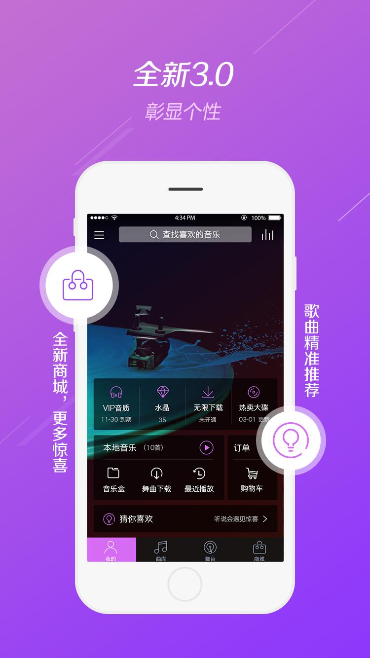 水晶DJ 手机应用 丰富曲库