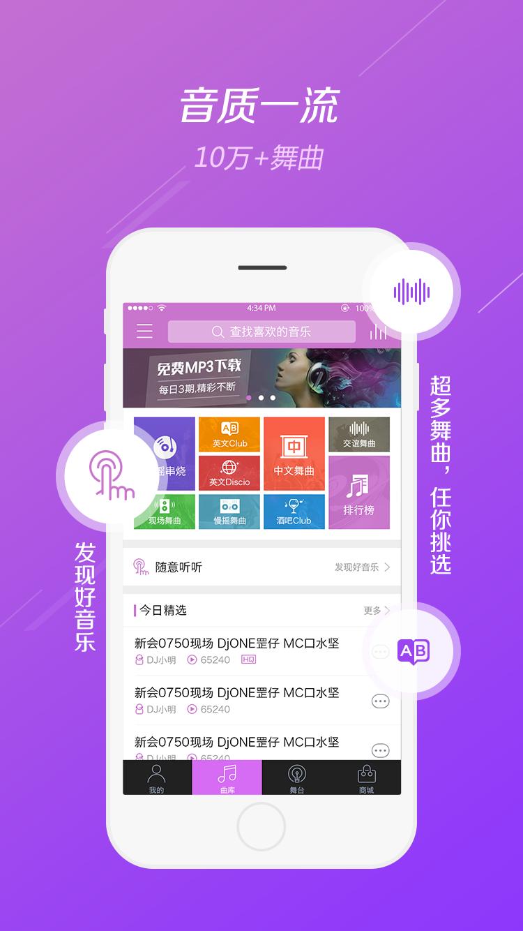 水晶DJ 手机app 个性主题
